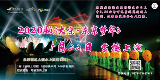 翘首以盼,精彩呈现!5月22日,2020版《大宋·东京梦华》震撼首演!