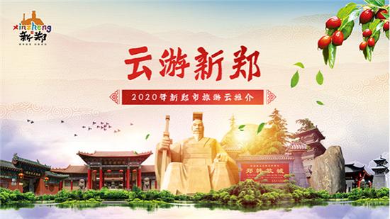 老家新郑邀您来云游  2020年新郑市旅游云推介5月17上线!