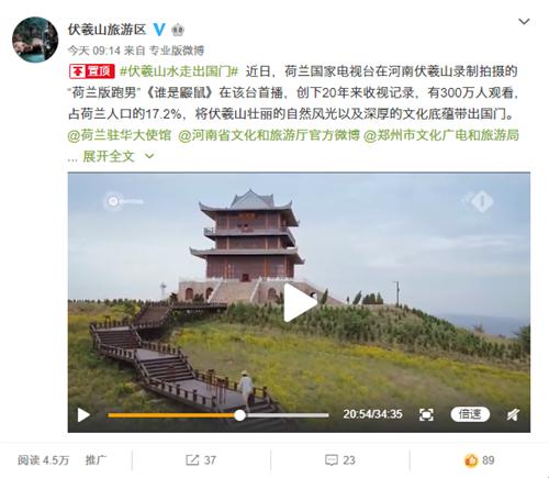 """河南伏羲山景区亮相荷兰国家电视台知名""""跑男""""综艺节目"""