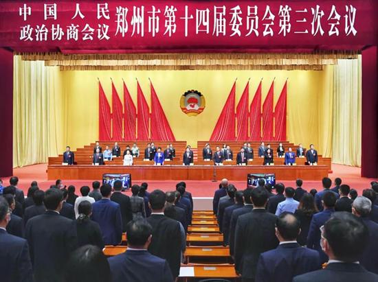 郑州市政协十四届三次会议闭幕