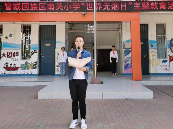 """郑州市管城回族区南关小学 开展""""拒绝第一支烟""""主题教育活动"""