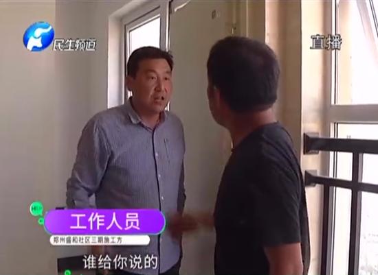 郑州盛和三期新房刚交付,业主徒手掰地坪 是魔术还是事故?