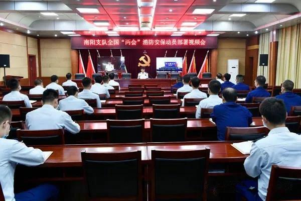 """南阳消防救援支队召开全国""""两会""""消防安保动员部署会"""