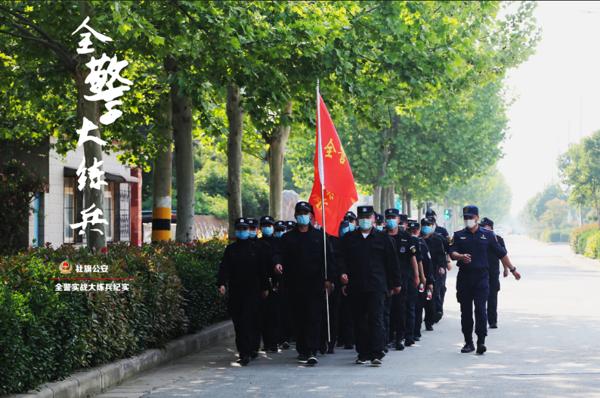 社旗县公安局组织开展全警实战大练兵野外拉练和缅怀先烈活动