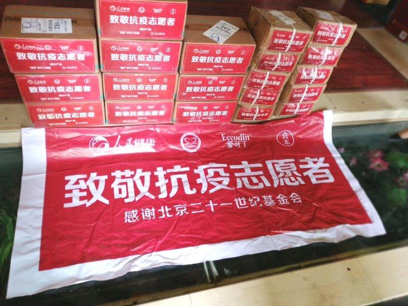 爱心组织为驻马店市参加疫情防控的志愿者发放爱心礼物