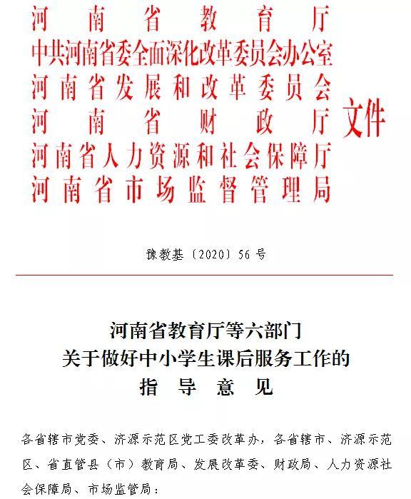 河南省教育厅等六部门关于做好中小学生课后服务工作的指导意见