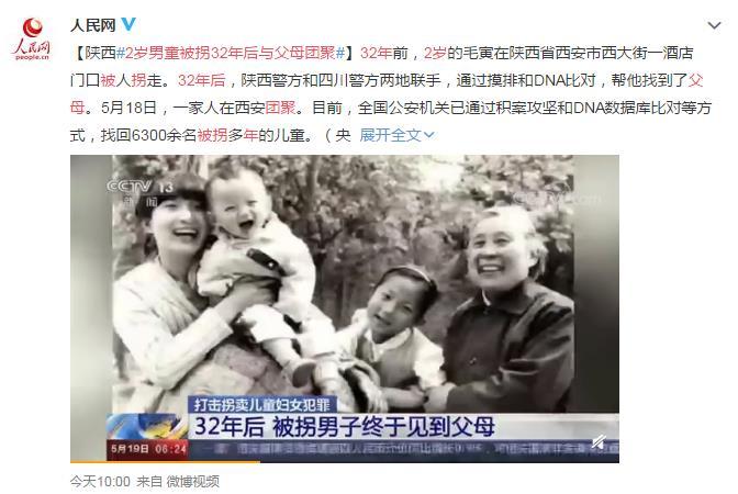 2岁男童被拐32年后与父母团聚 网友:父子俩像一个模子里刻出来的