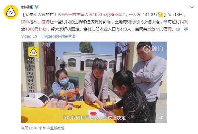 陕西一村庄每人发1000元疫情补助 网友:现在换户籍地还来得及吗?