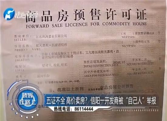 """无证不全 高价卖房!信阳市开发商昌建集团被举报只因有""""内鬼"""""""