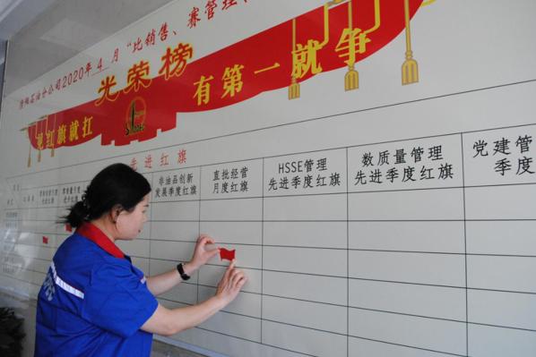 """中石化濮阳石油分公司开展""""比销售、赛管理、争红旗""""竞赛活动"""