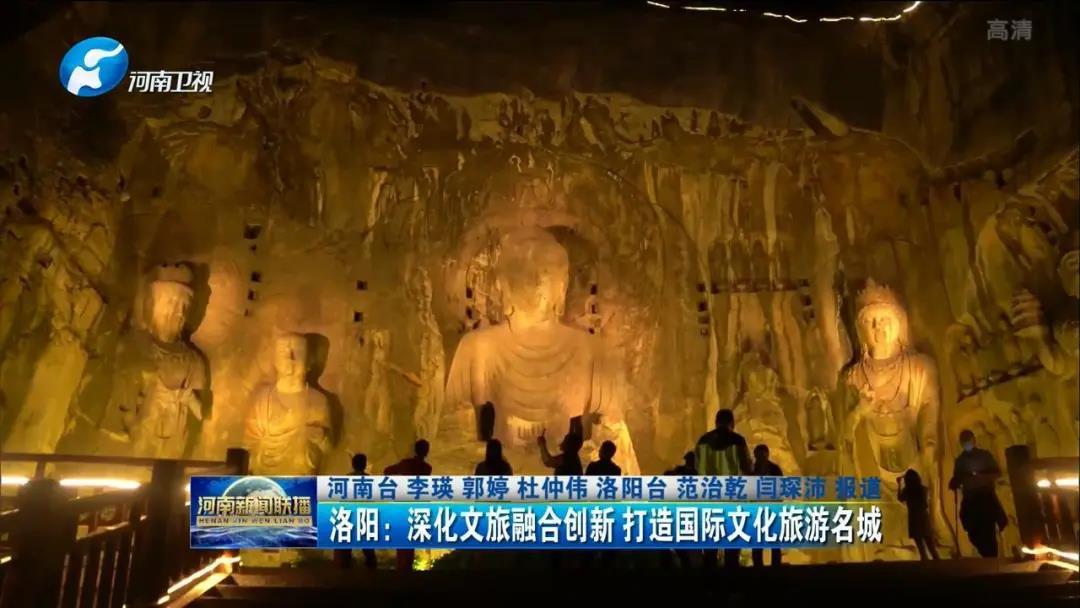洛阳:加快文旅融合 打造国际文化旅游名城