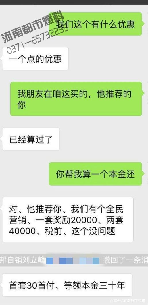 郑州二七区名门橙邦承诺返还2万元佣金不兑现?销售人员:资料上报有问题