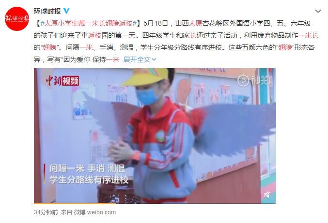 太原小学生戴一米长翅膀返校 网友:个个都是花蝴蝶