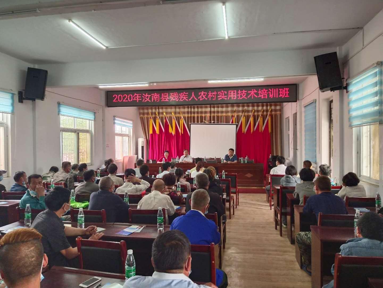 汝南县举办残疾人农村实用技术培训班
