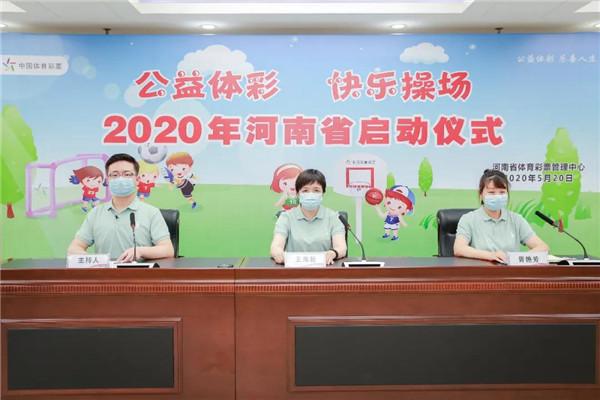 """2020年""""公益体彩 快乐操场""""携爱出发"""