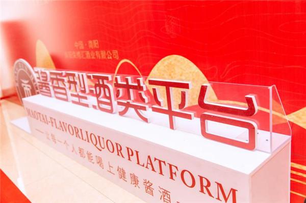南阳首家酱香型白酒直营平台正式开放