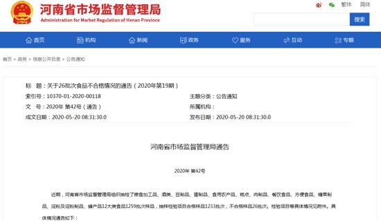 河南通告26批次食品不合格 郑州丹尼斯百货所售2批次产品上榜