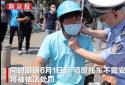公安部明确:6月1日起不戴头盔罚款仅限摩托车 电动车暂不处罚
