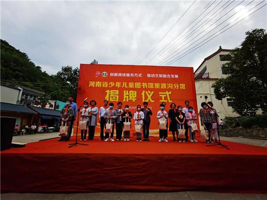 河南省少儿图书馆重渡沟分馆揭牌