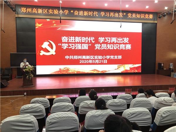 奋进新时代, 学习再出发 ——郑州高新区实验小学党支部举办党员知识竞赛