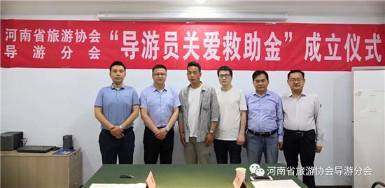 """河南省旅游协会导游分会设立""""导游员关爱救助金"""""""
