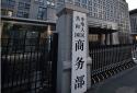 商务部:发挥中国国际进口博览会、网上广交会平台作用