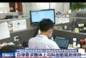 中国证券业协会发布新三板精选层挂牌承销业务规范