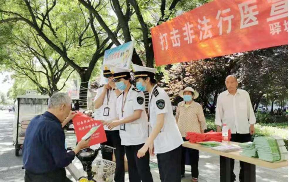驻马店市驿城区卫生计生监督所开展打击非法行医宣传活动