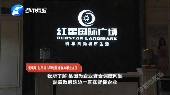 """驻马店市红星国际广场延期交房两年多 业主:""""他们骗我们!我们没有盼头"""""""