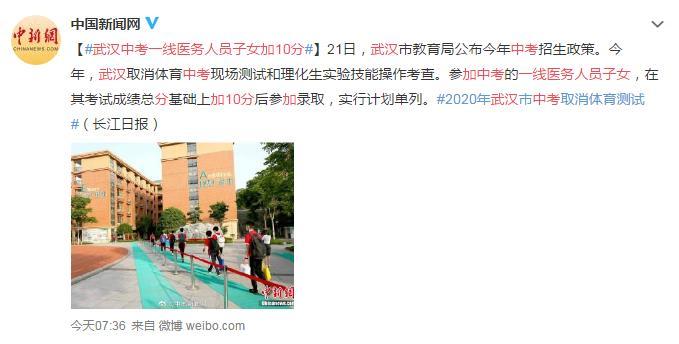 武汉中考一线医务人员子女加10分 网友:医务人员的功劳就奖给当事人就行了
