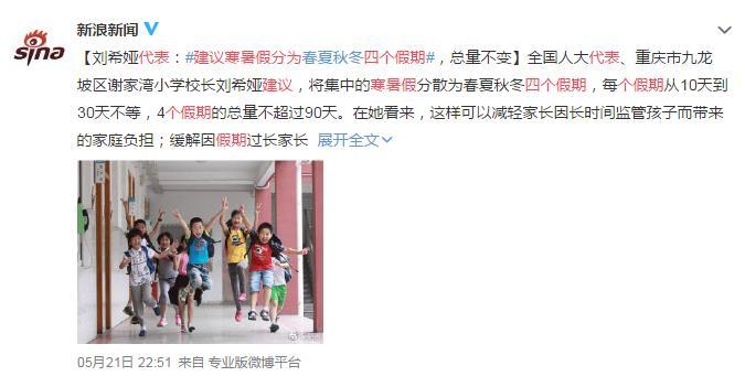 代表建议寒暑假分为四个假期 网友:所以一学年要考八次试吗
