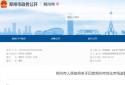 郑州:开办食品生产小作坊、小餐饮店等,凭身份证即来即办