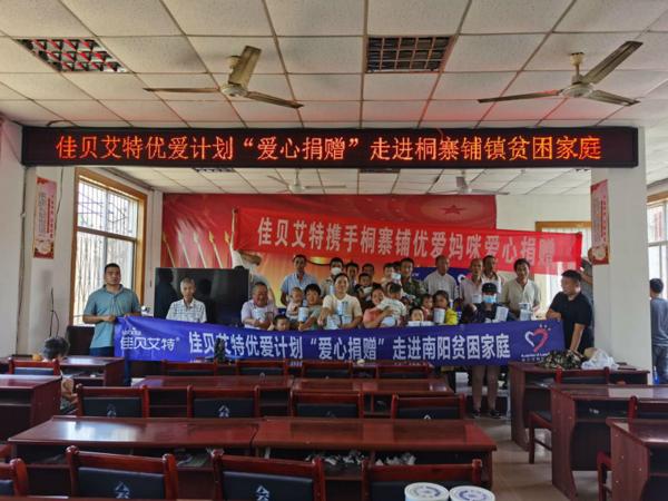 唐河县桐寨铺镇:捐赠爱心奶粉,情暖贫困儿童