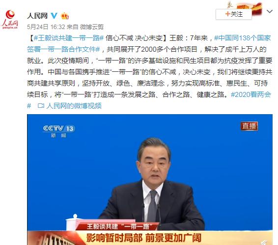 中国同138个国家签署一带一路合作文件 网友:中国加油