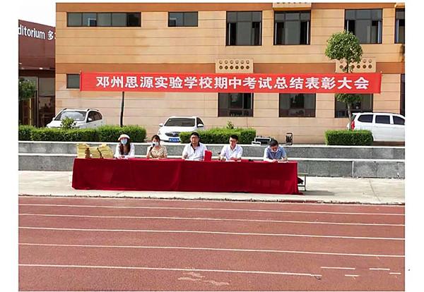 邓州思源实验学校隆重举行期中考试总结暨表彰大会