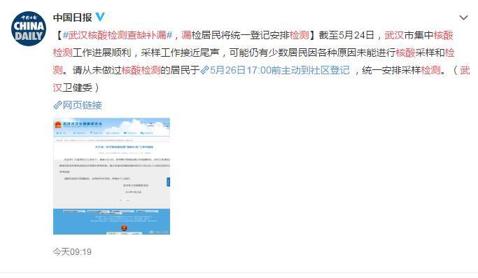 武汉核酸检测查缺补漏 网友:整体做得很好了!辛苦医护和现场工作人员了