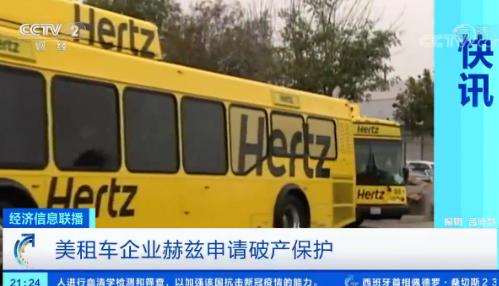 美租车企业赫兹申请破产保护 债务超过240亿美元