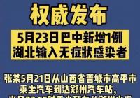 四川查出一名无症状感染者!5月21日乘汽车从山西到郑州 当晚坐火车离开