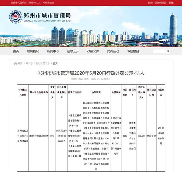 警惕!郑州天伦万科房地产公司无证施工严重违法被罚款百万元