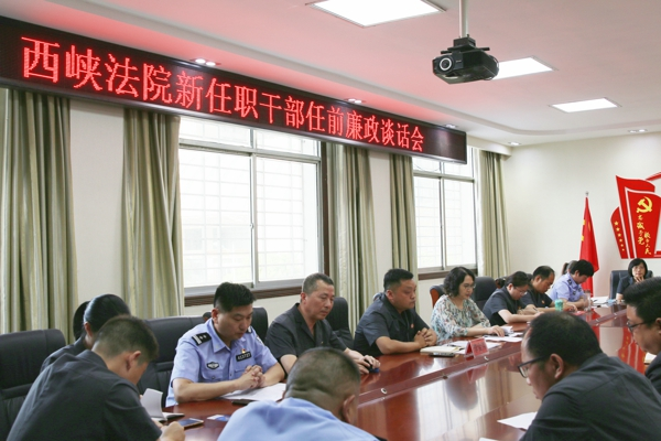 西峡法院召开新任职干部任前廉政谈话会