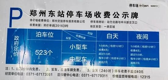 暖心!鄂A车郑州东站一停4个月 车窗上被河南人写满了字