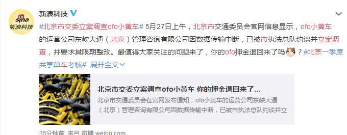 北京市交委立案调查ofo小黄车 网友:排队退押金排到95w了
