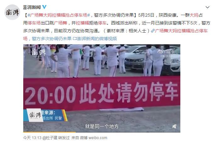 广场舞大妈拉横幅抢占停车场 网友:还是吃得太饱了