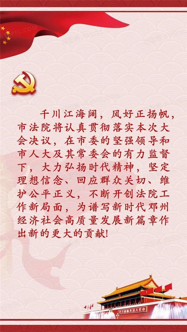 图解邓州市人民法院工作报告