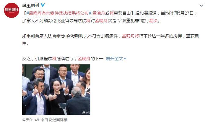 孟晚舟有关案件裁决结果将公布 网友:华为博胜,中国必胜!
