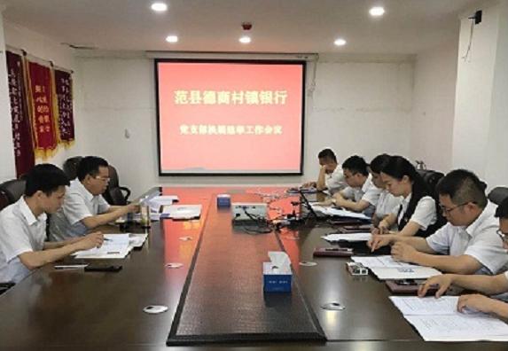范县德商村镇银行:圆满完成党支部换届选举工作