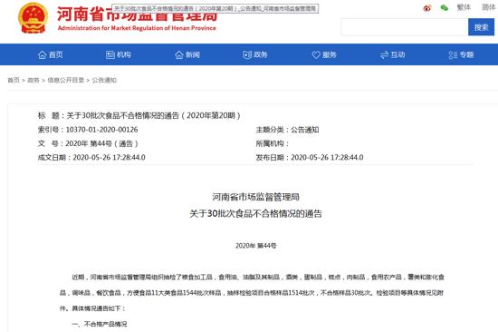 河南通告30批次食品不合格 郑州全日鲜生活便利店、河南丹尼斯百货上榜