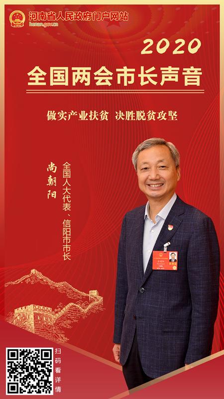 全国人大代表、信阳市市长尚朝阳: 做实产业扶贫 决胜脱贫攻坚
