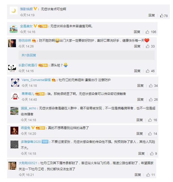 牡丹江7例无症状感染者轨迹公布 网友:谨慎出行 注意防护