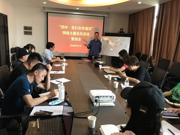 """郑州市委网信办举行 """"我们的幸福河""""网络宣传研讨会"""